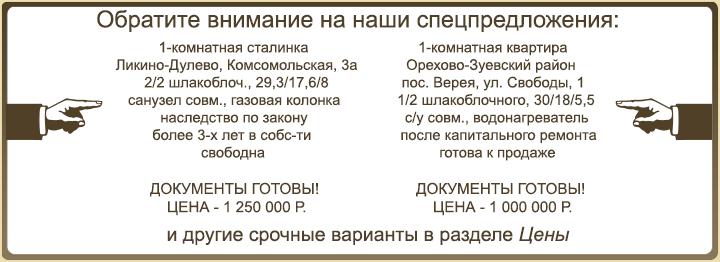 kvartiry-v-orehovo-zuevo
