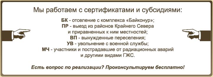 obnalichit-jilischniy-sertifikat
